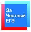 """Всероссийское движение """"За честный ЕГЭ"""""""